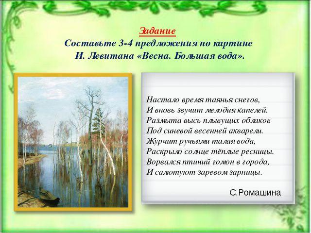 Задание Составьте 3-4 предложения по картине И. Левитана «Весна. Большая вода...