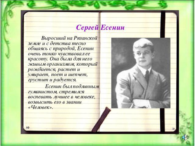 Сергей Есенин Выросший на Рязанской земле и с детства тесно общаясь с природо...