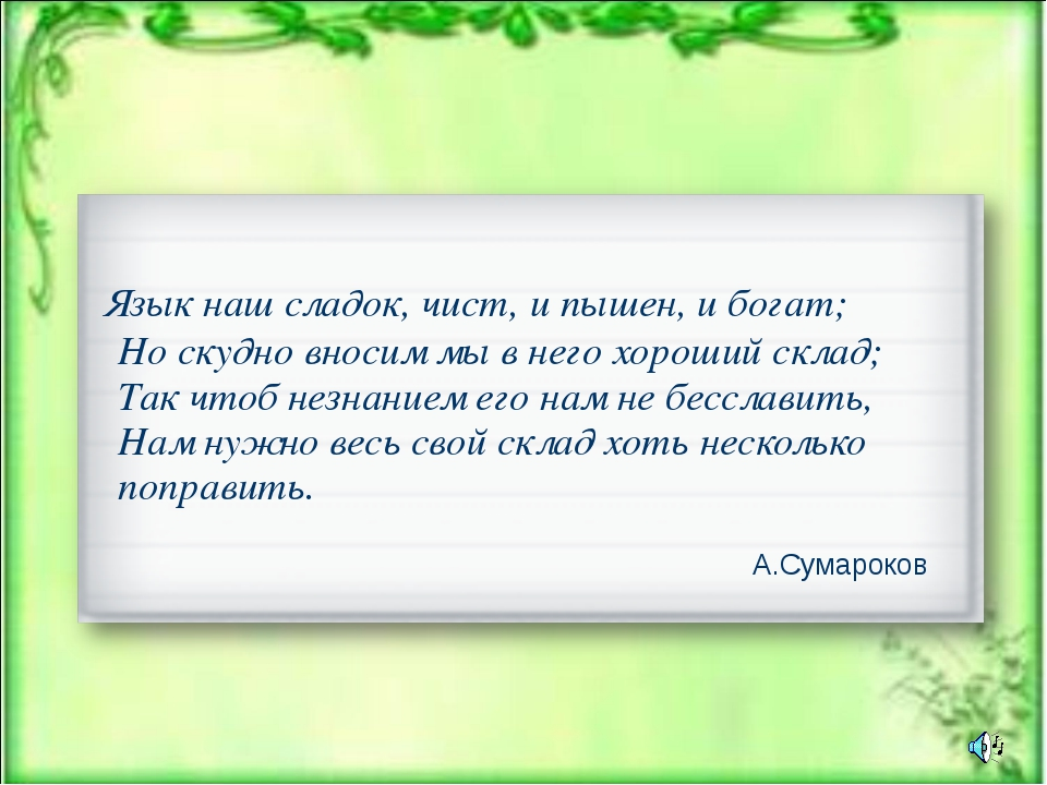 Язык наш сладок, чист, и пышен, и богат; Но скудно вносим мы в него хороши...