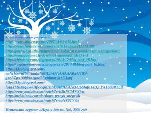 Использованные ресурсы: http://www.stihi.ru/poems/2007/04/05-612.html http://