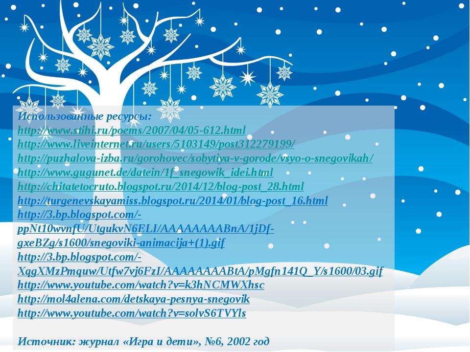 Использованные ресурсы: http://www.stihi.ru/poems/2007/04/05-612.html http://...