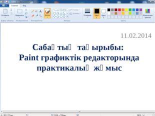 Сабақтың тақырыбы: Paint графиктік редакторында практикалық жұмыс 11.02.2014