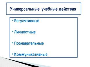 Регулятивные Личностные Познавательные Коммуникативные Универсальные учебные
