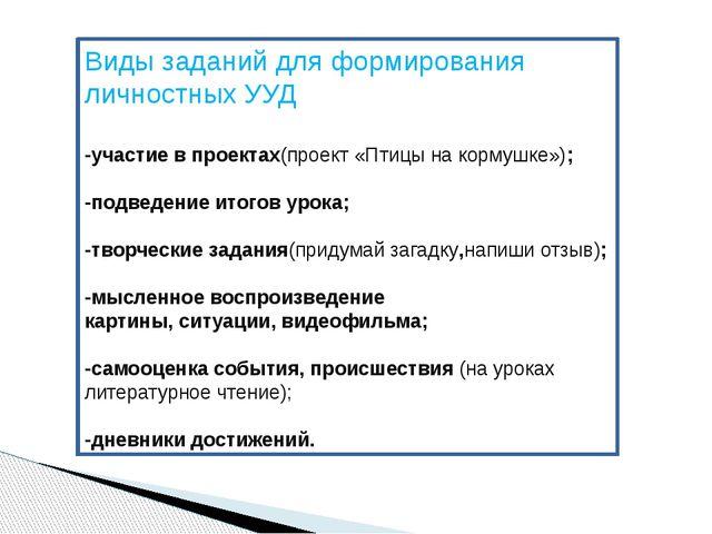 Виды заданий для формирования личностных УУД -участие в проектах(проект «Птиц...