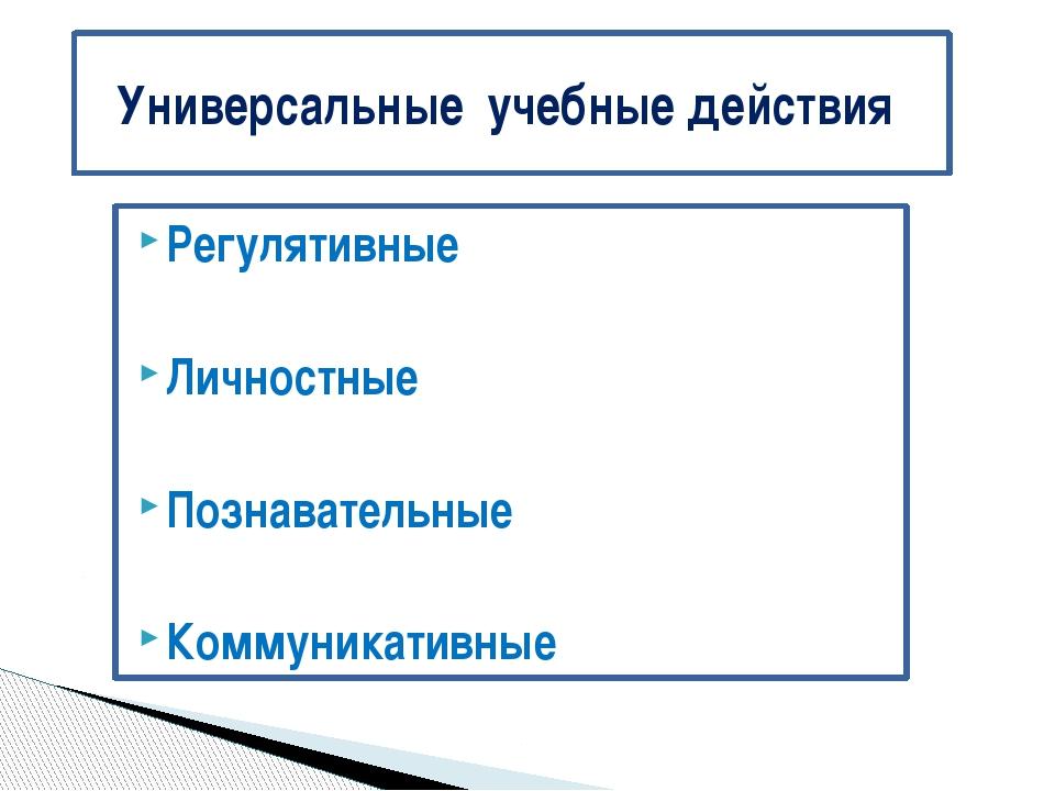 Регулятивные Личностные Познавательные Коммуникативные Универсальные учебные...
