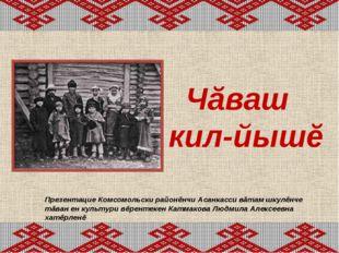 Чăваш кил-йышĕ Презентацие Комсомольски районĕнчи Асанкасси вăтам шкулĕнче тă