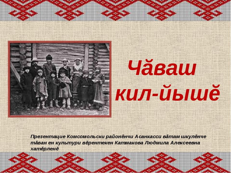 Чăваш кил-йышĕ Презентацие Комсомольски районĕнчи Асанкасси вăтам шкулĕнче тă...