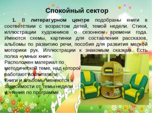 Спокойный сектор 1. В литературном центре подобраны книги в соответствии с