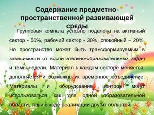 Групповая комната условно поделена на активный сектор - 50%, рабочий сектор