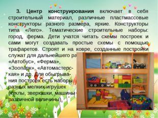 3. Центр конструирования включает в себя строительный материал, различные п