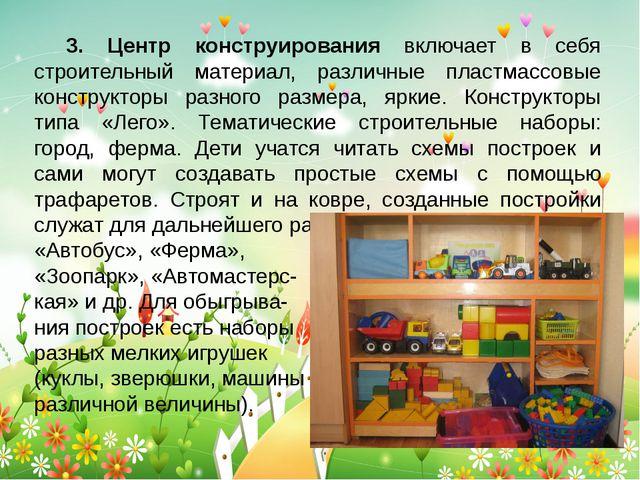 3. Центр конструирования включает в себя строительный материал, различные п...