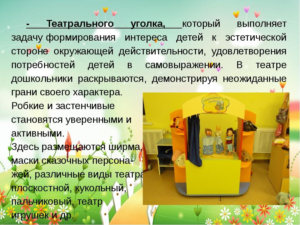 - Театрального уголка, который выполняет задачуформирования интереса детей...