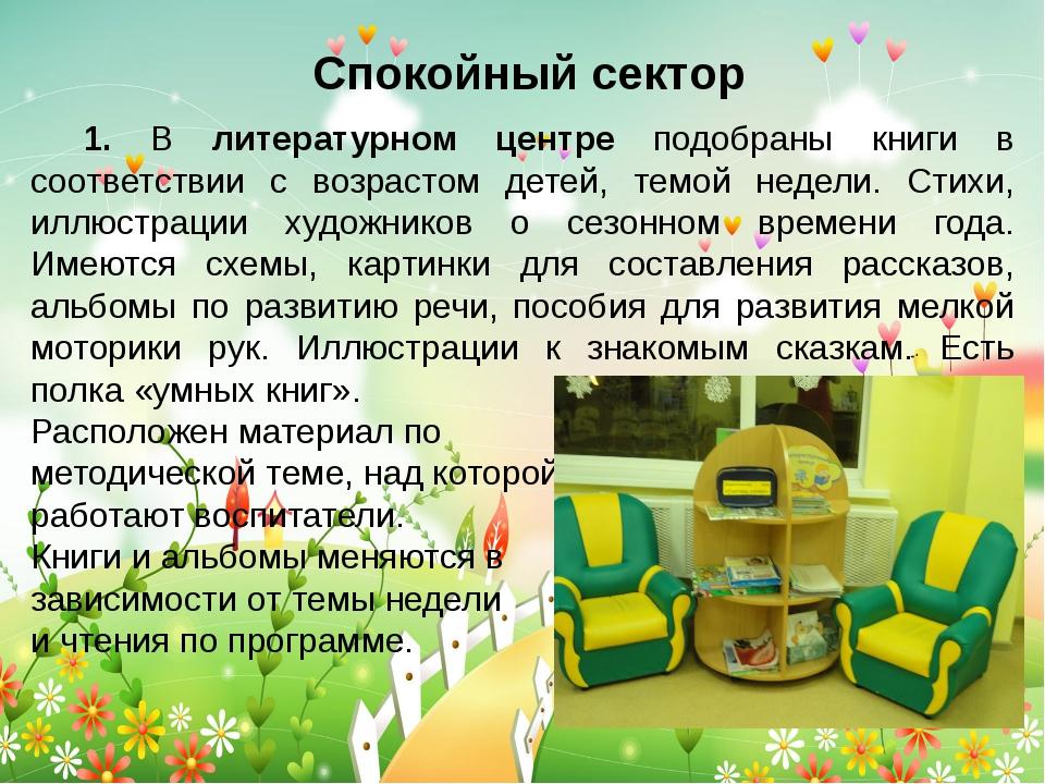 Спокойный сектор 1. В литературном центре подобраны книги в соответствии с...