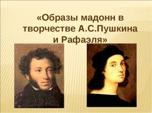 «Образы мадонн в творчестве А.С.Пушкина и Рафаэля»