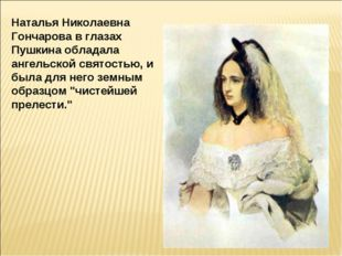 Наталья Николаевна Гончарова в глазах Пушкина обладала ангельской святостью,