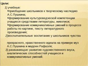 Цели: 1) учебные: приобщение школьников к творческому наследию А.С.Пушкина;