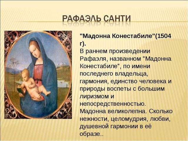 """""""Мадонна Конестабиле""""(1504 г). В раннем произведении Рафаэля, названном """"Мадо..."""
