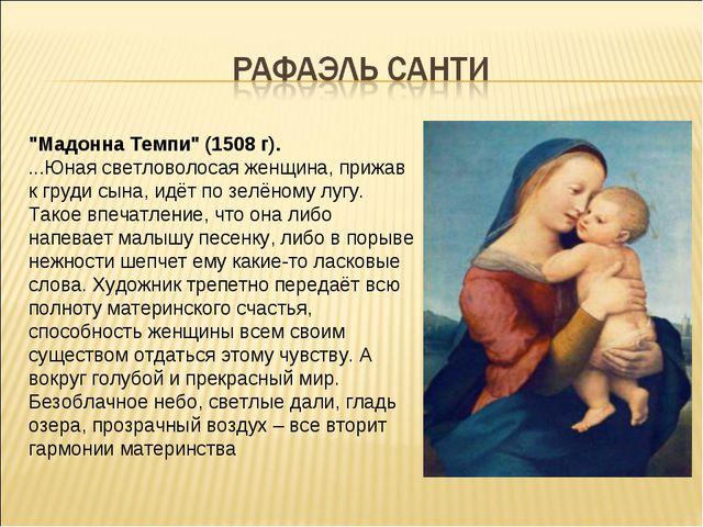 """""""Мадонна Темпи"""" (1508 г). ...Юная светловолосая женщина, прижав к груди сына,..."""