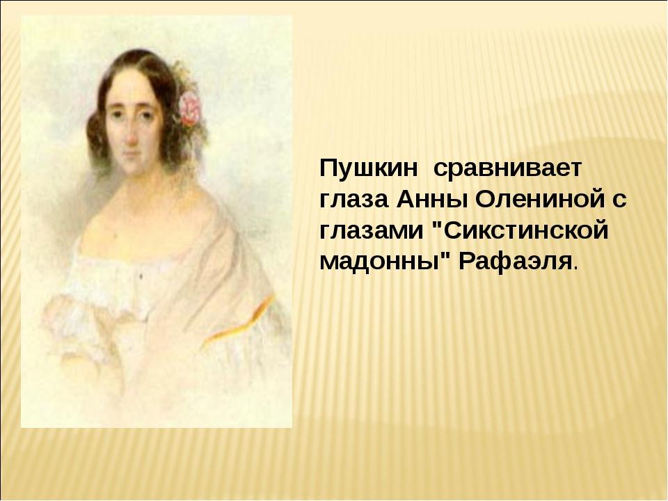 """Пушкин сравнивает глаза Анны Олениной с глазами """"Сикстинской мадонны"""" Рафаэля."""