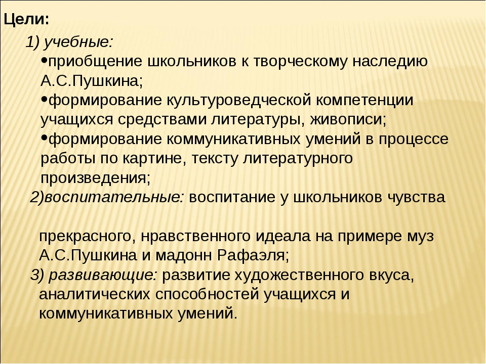 Цели: 1) учебные: приобщение школьников к творческому наследию А.С.Пушкина;...