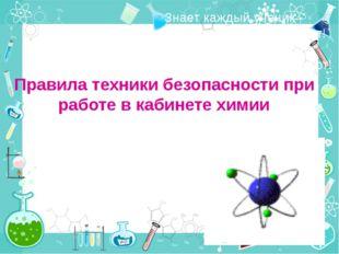 Самый распространенный на Земле элемент? №1 Химические элементы кислород