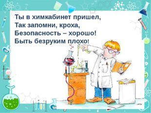 Какой великий русский химик был поэтом и физиком, географом и геологом? Высш