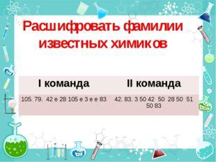 Расшифровать фамилии известных химиков Iкоманда IIкоманда 105. 79. 42 е 28 10