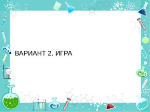 ВАРИАНТ 2. ИГРА