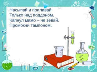 Ионы какого неметалла определяют общие химические свойства растворов кислот?