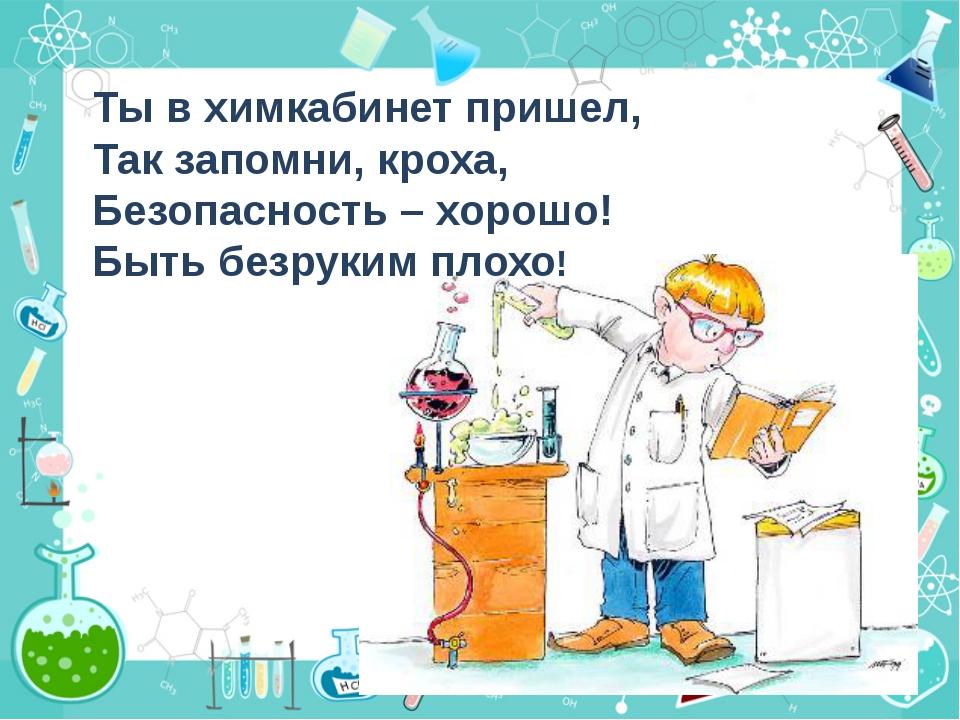 Какой великий русский химик был поэтом и физиком, географом и геологом? Высш...