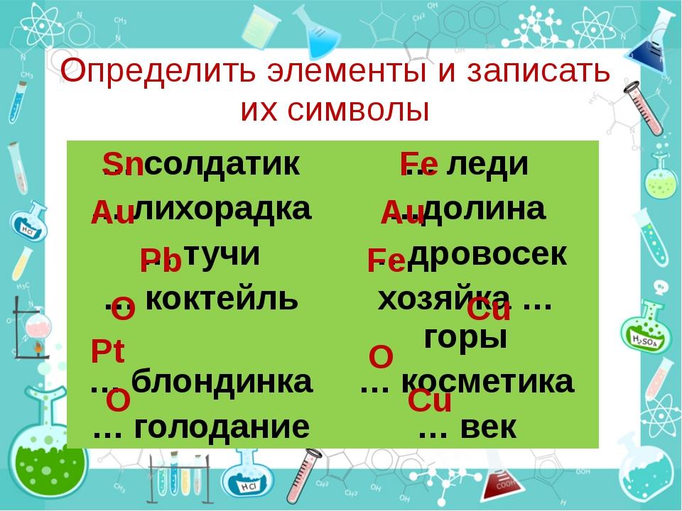 Определить элементы и записать их символы Pt Sn Fe Au Pb Au Fe O O O Cu Cu …...