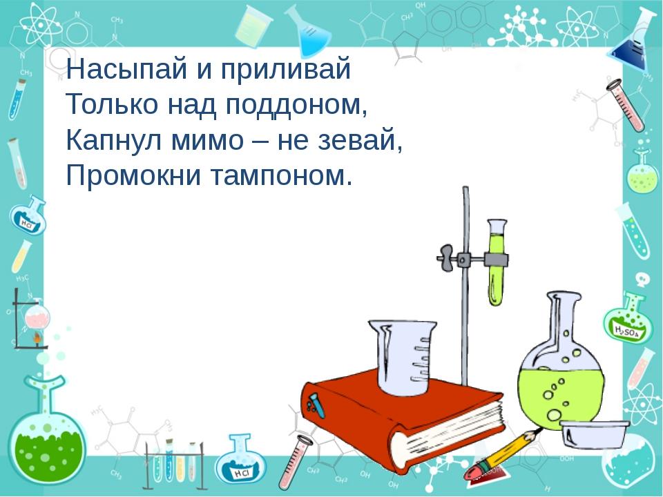 Ионы какого неметалла определяют общие химические свойства растворов кислот?...