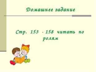 Домашнее задание Стр. 153 - 158 читать по ролям