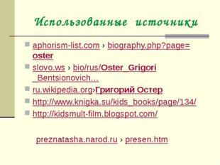 Использованные источники aphorism-list.com › biography.php?page=oster slovo.w