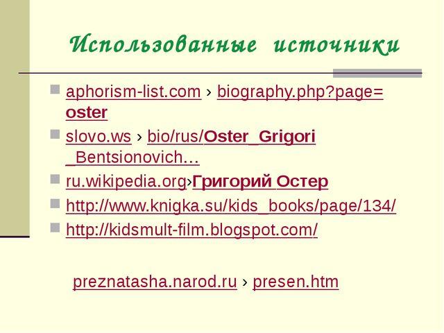 Использованные источники aphorism-list.com › biography.php?page=oster slovo.w...