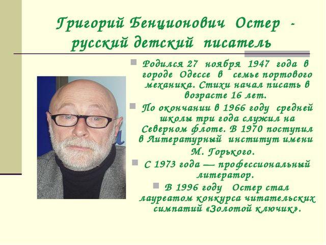 Григорий Бенционович Остер - русский детский писатель Родился 27 ноября 1947...