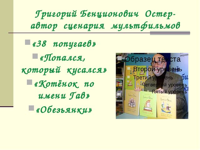 Григорий Бенционович Остер- автор сценария мультфильмов «38 попугаев» «Попалс...