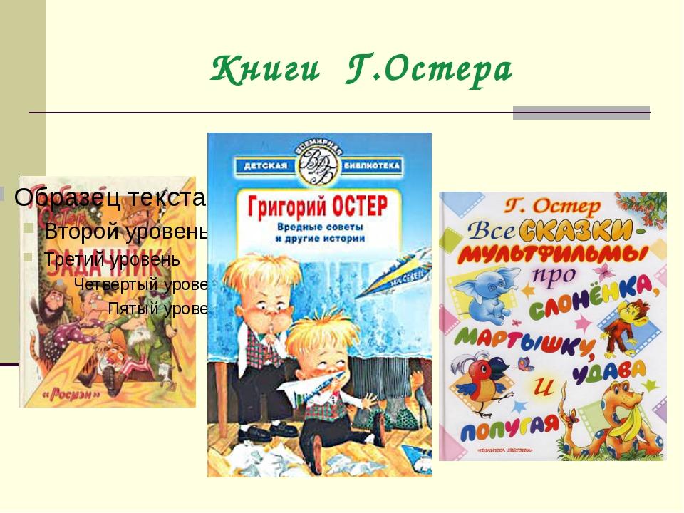 Книги Г.Остера