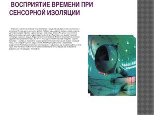 ВОСПРИЯТИЕ ВРЕМЕНИ ПРИ СЕНСОРНОЙ ИЗОЛЯЦИИ В условиях космического полета чел