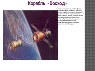 Корабль «Восход» К полету на космическом корабле «Восход» готовились смелые д