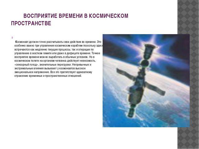 ВОСПРИЯТИЕ ВРЕМЕНИ В КОСМИЧЕСКОМ ПРОСТРАНСТВЕ  Космонавт должен точно рас...
