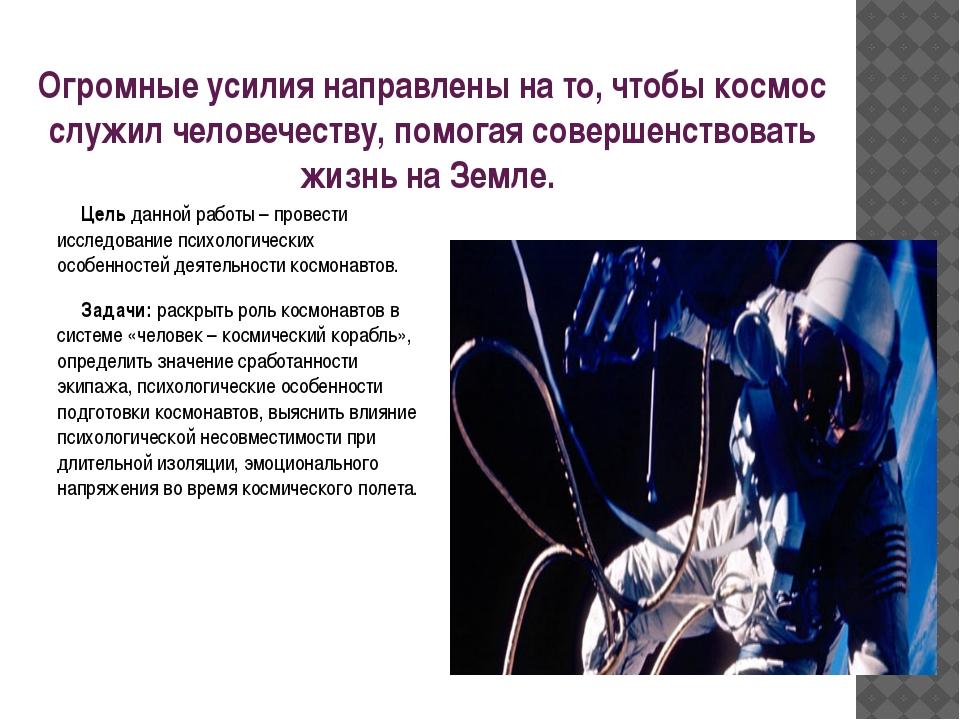 Огромные усилия направлены на то, чтобы космос служил человечеству, помогая с...