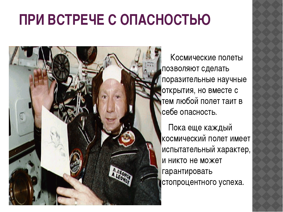 ПРИ ВСТРЕЧЕ С ОПАСНОСТЬЮ Космические полеты позволяют сделать поразительные...
