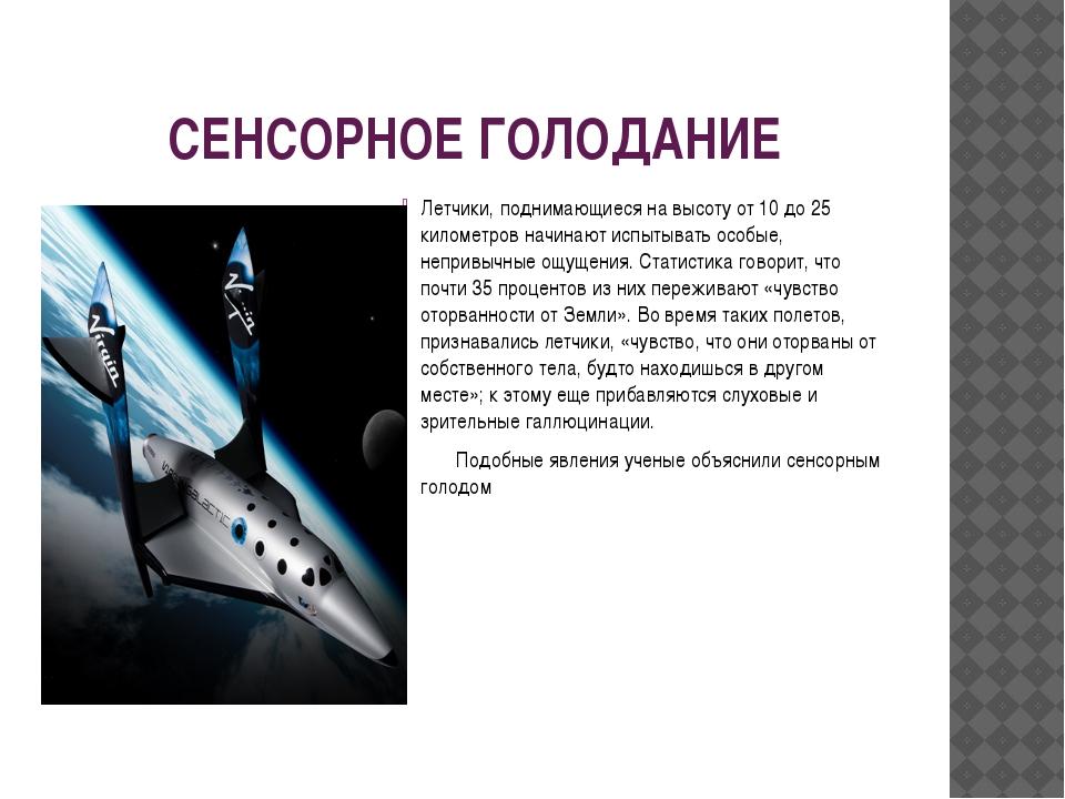 СЕНСОРНОЕ ГОЛОДАНИЕ Летчики, поднимающиеся на высоту от 10 до 25 километров н...