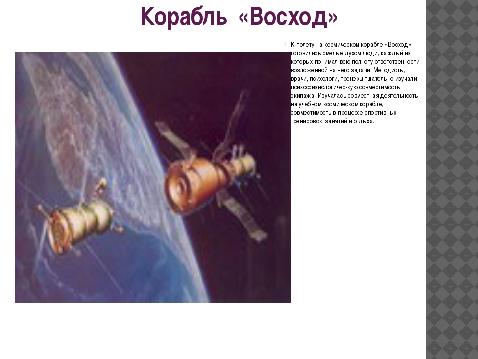 Корабль «Восход» К полету на космическом корабле «Восход» готовились смелые д...