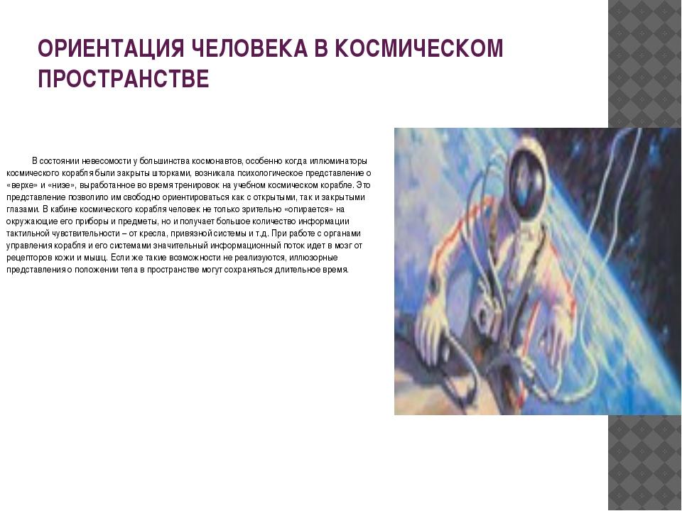 ОРИЕНТАЦИЯ ЧЕЛОВЕКА В КОСМИЧЕСКОМ ПРОСТРАНСТВЕ В состоянии невесомости у бол...