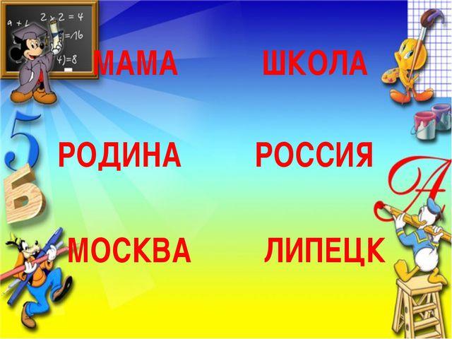МАМА ШКОЛА РОДИНА РОССИЯ МОСКВА ЛИПЕЦК