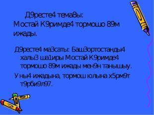 Д9ресте4 тема8ы: Мостай К9римде4 тормошо 89м ижады. Д9ресте4 ма3саты: Баш3ор