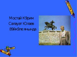 Мостай К9рим Салауат Юлаев 89йк9ле янында