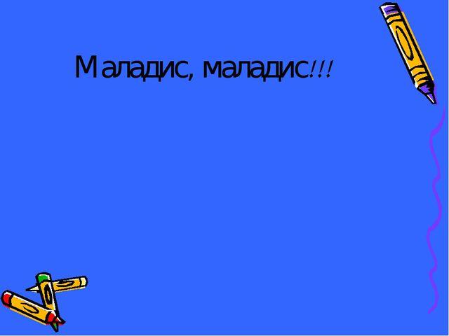 Маладис, маладис!!!